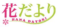 札幌 花屋 札幌市東区のお花屋さん『花だより』。あらゆる用途に合わせたお花をプロデュース致します
